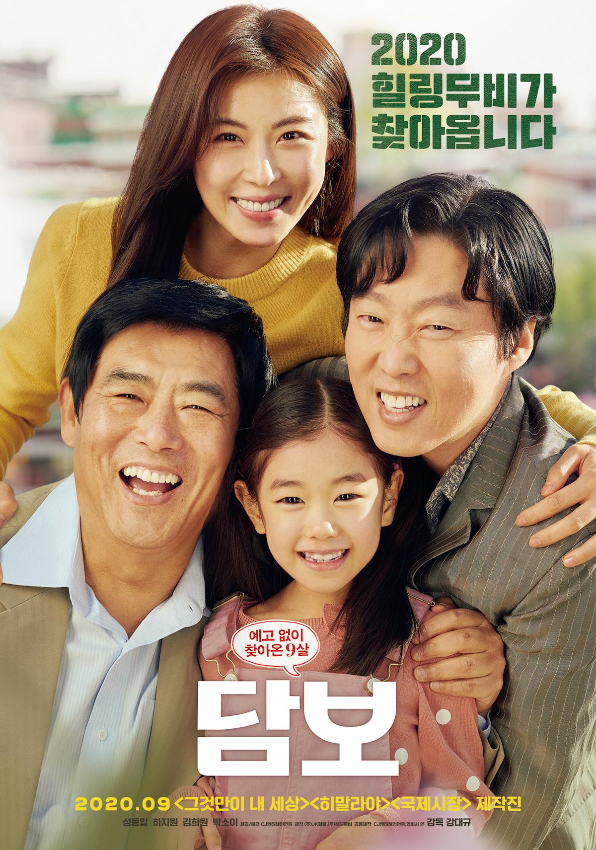 [Resim: Pawn-Korean_Movie-P1.jpg]