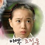 King and I-Jo Jung-Eun (1996).jpg