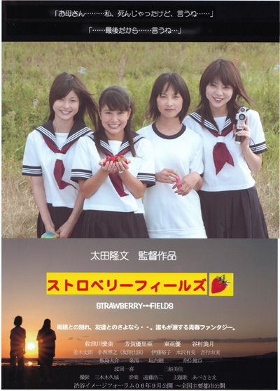 Strawberry Fields (Japanese Movie)-p02.jpg