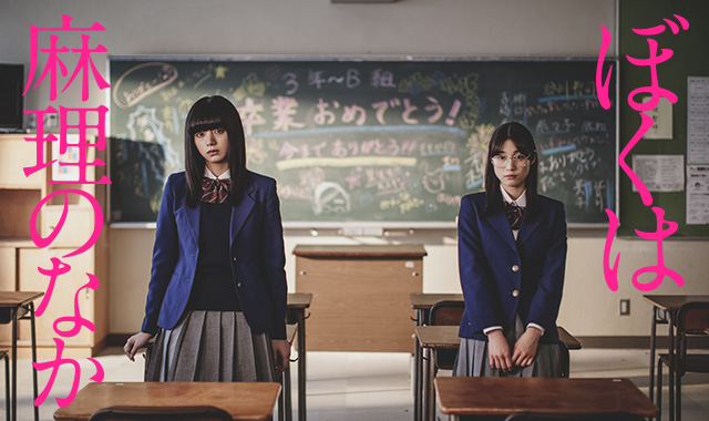Boku wa Mari no Naka Live Action (2017) Episode 01-08 [END] Subtitle Indonesia