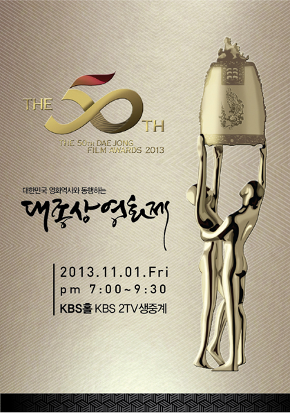 2013 (50th) Daejong Film Awards-p1.jpg