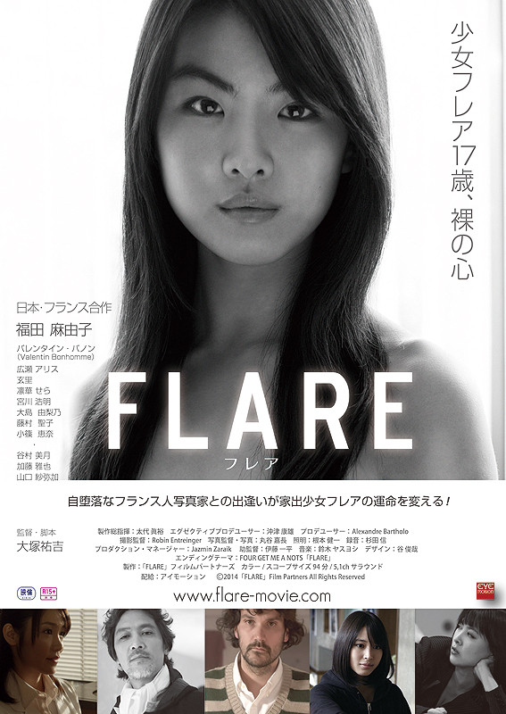 Flare (Japanese Movie)-p01.jpg