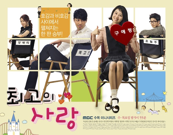 The Greatest Love - Korean Drama - AsianWiki