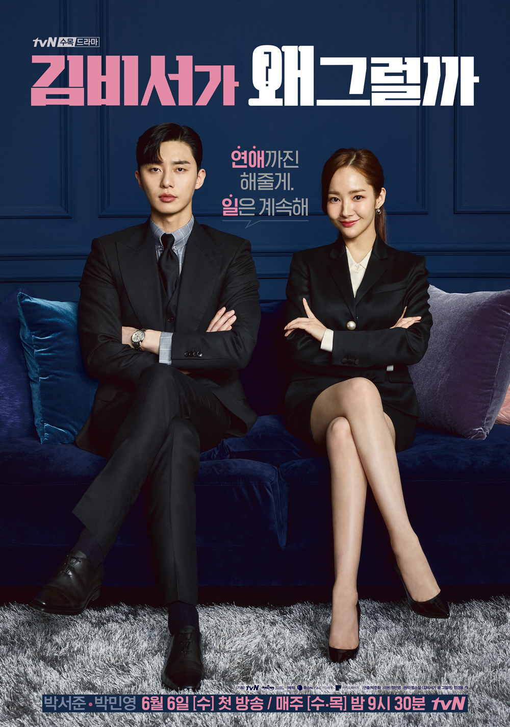What's Wrong With Secretary Kim – Korean Drama