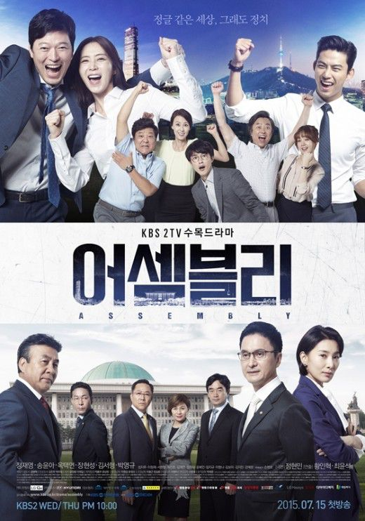 Assembly (Korean Drama)-p1.jpg