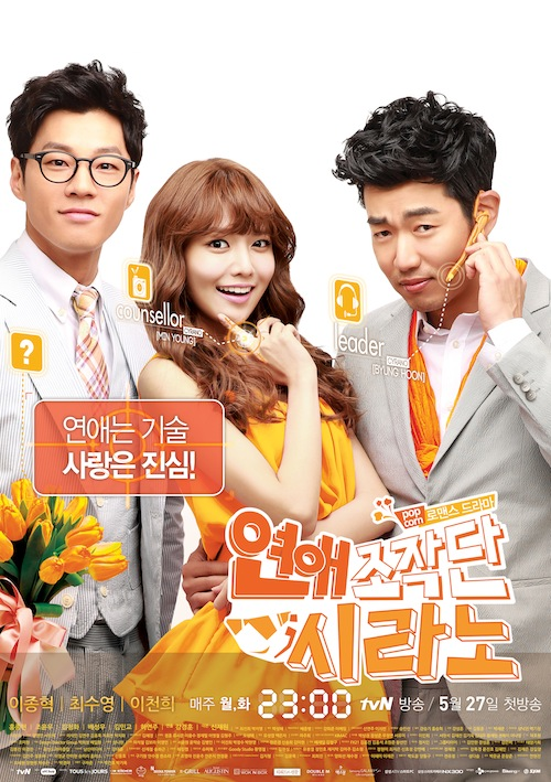 Dating agency cyrano ep 14 engsub