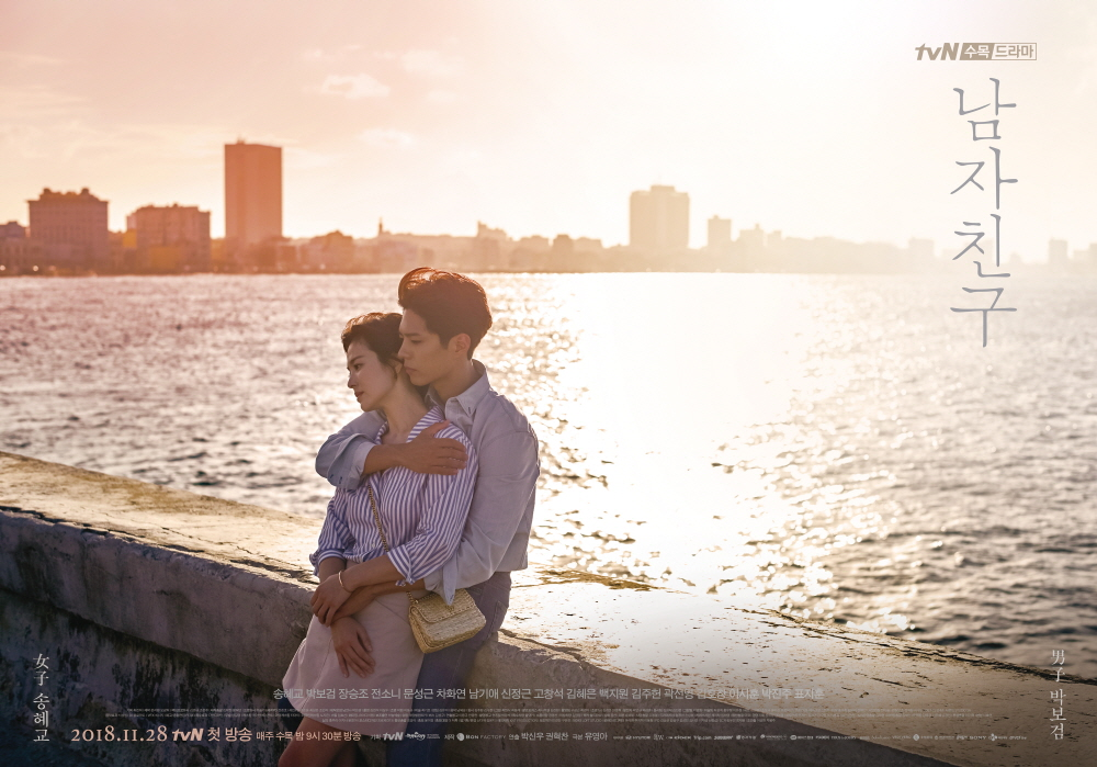 Encounter_%28Korean_Drama%29-P1.jpg