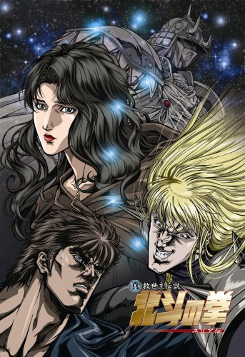 Fist of the North Star- The Legend of Yuria.jpg