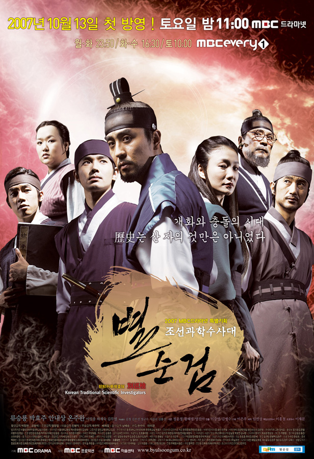 Chosun Police Season 1