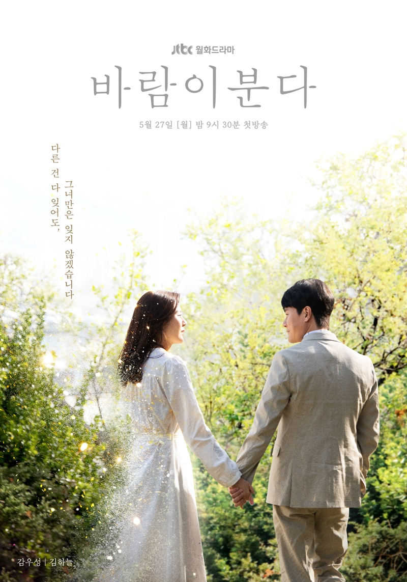 The Wind Blows (2019) The_Wind_Blows-p02