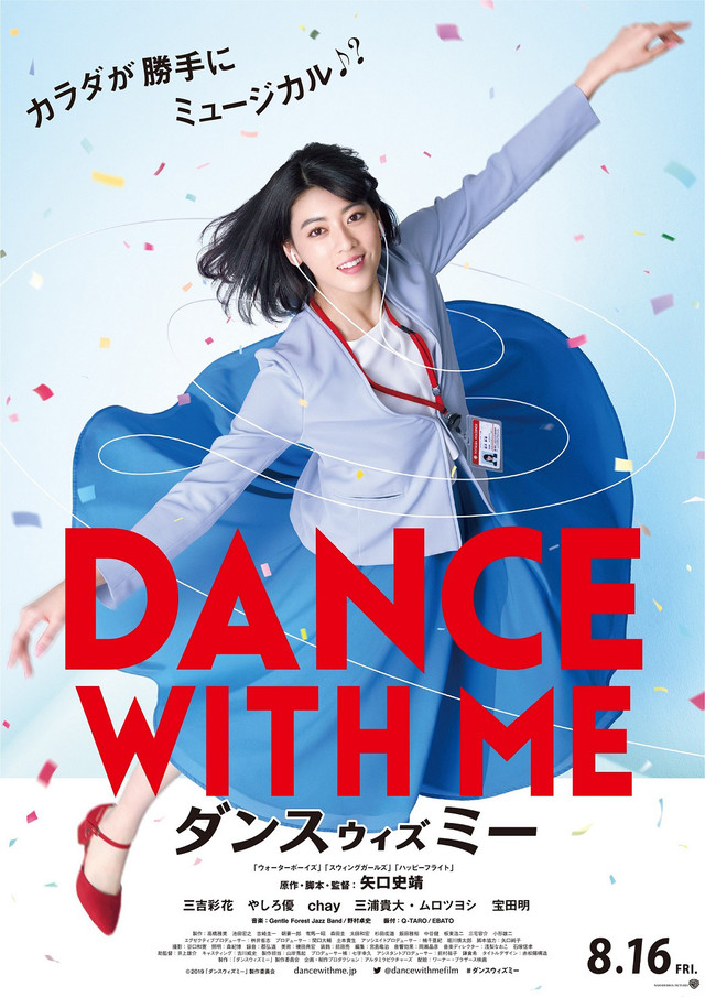 Dance With Me-P1.jpg
