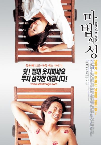 Sex of magic korean movie watch online