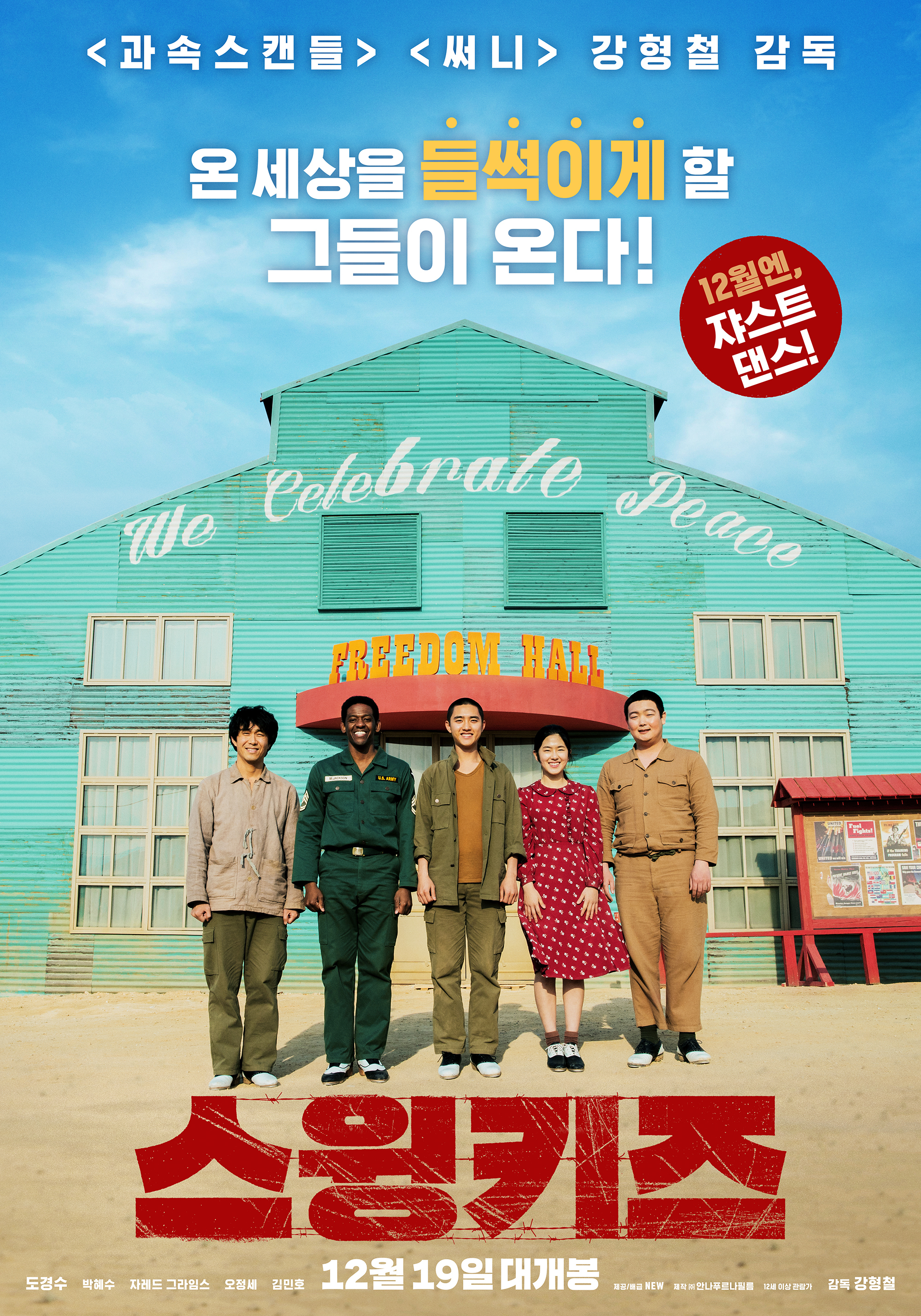 Swing Kids (Korean Movie)-P2.jpg