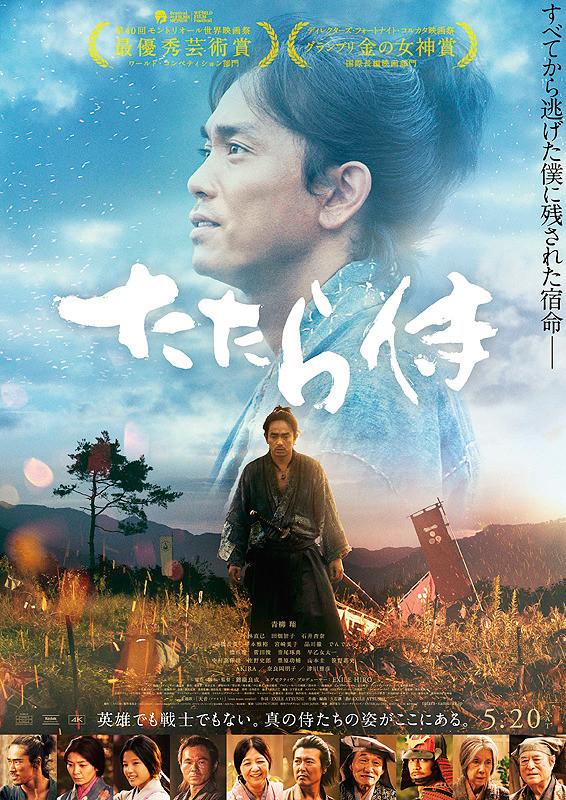 [Resim: Tatara_Samurai-p01.jpg]