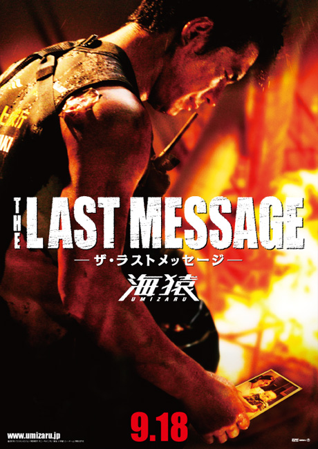 The Last Message- Umizaru.jpg