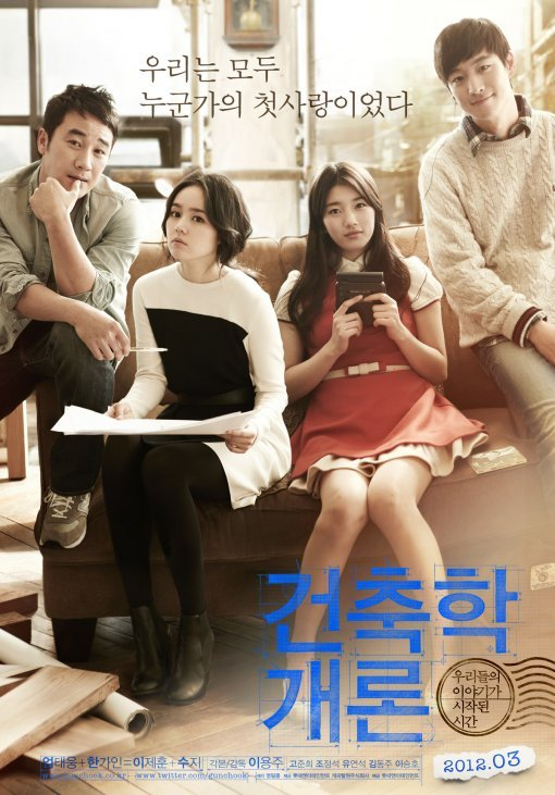 Architecture 101 (Korean Movie)-p1.jpg