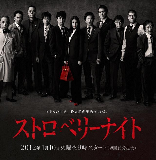Strawberry Night (Drama) - AsianWiki
