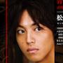 The Wings of the Kirin-Tori Matsuzaka.jpg