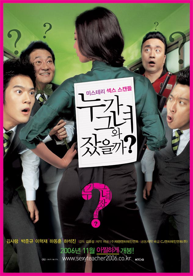 Sexy korea movies