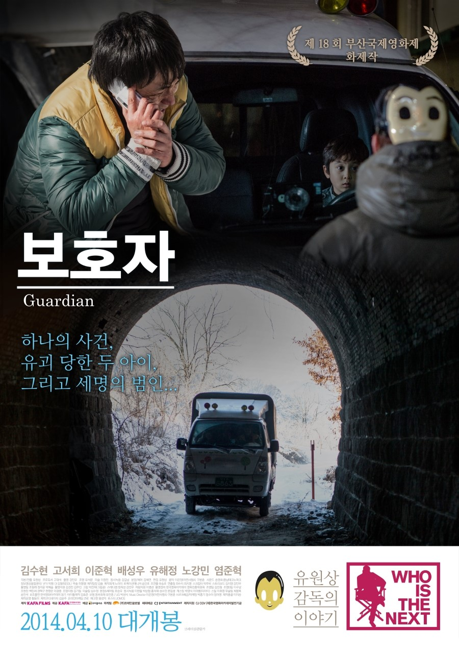 Guardian - Korean Movie-p1.jpg