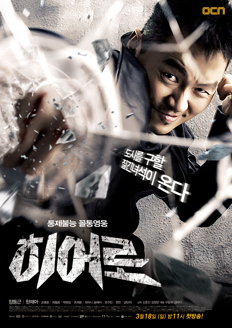 Hero (Korean Drama)-p1.jpg