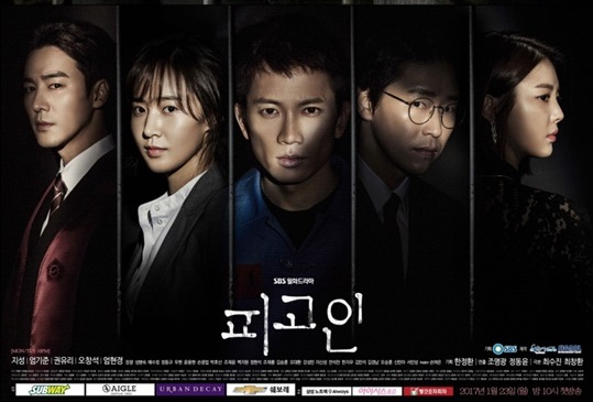 Defendant (Korean Drama)-p2.jpg
