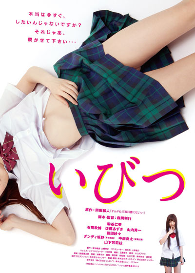Ibitsu (2013)