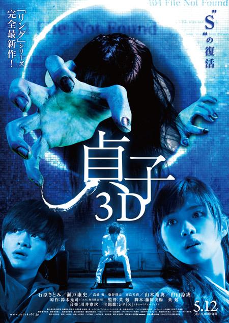 Sadako 3D - AsianWiki