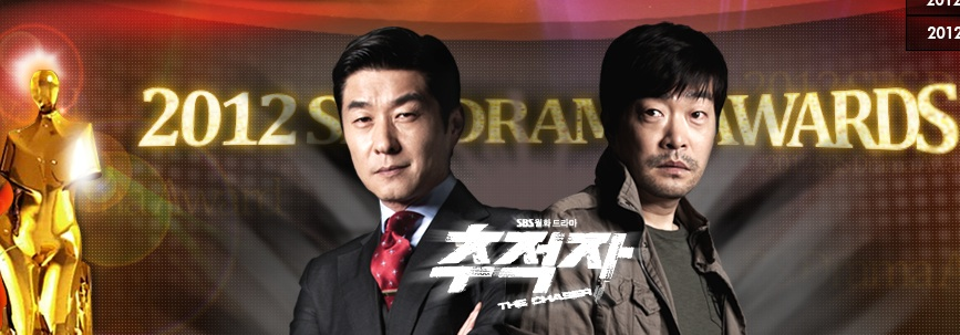 2012 SBS Drama Awards-p1.jpg