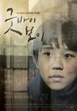 Boy Korean Movie-p1.jpg