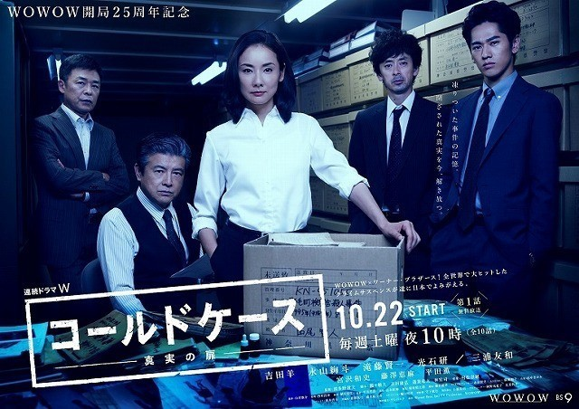 Cold Case (Japanese Drama)-p1.jpg
