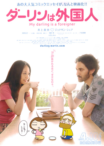 My Darling is a Foreigner-p1.jpg
