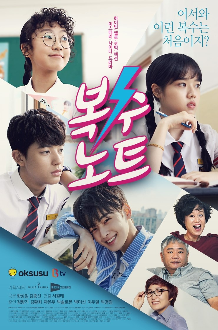 Revenge Korean Drama Episode 7 Subtitle Indonesia