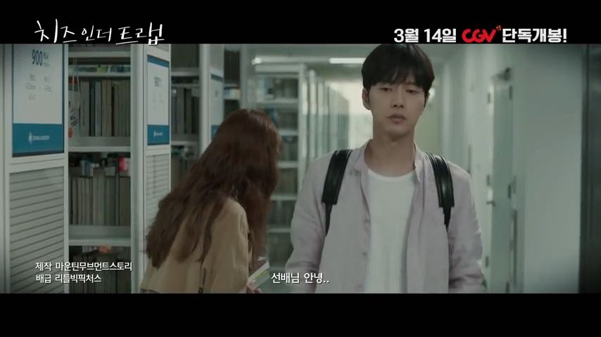 Cheese in the Trap (Korean Movie) - AsianWiki