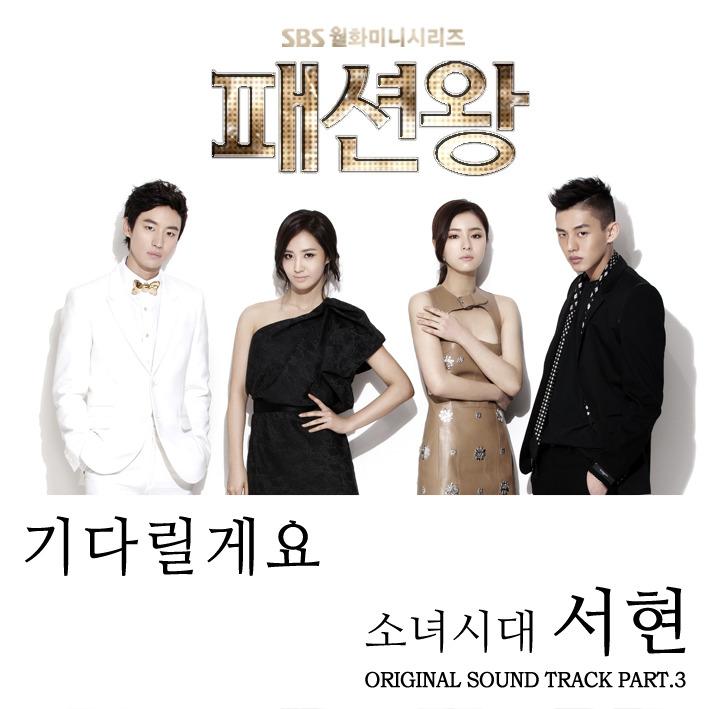 Fashion King Korean Drama Asianwiki