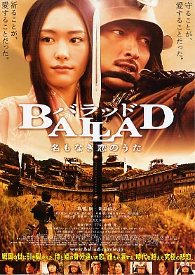 Ballad-the-movie-poster.jpg