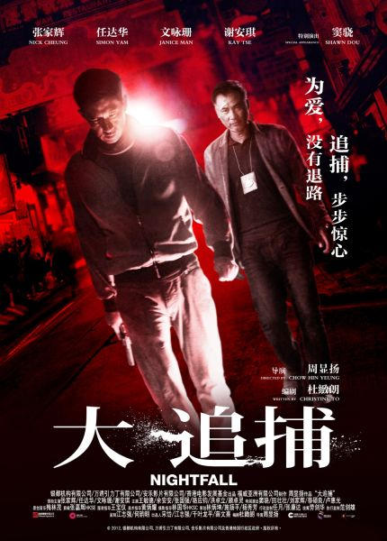 Nightfall (HK Movie).jpg