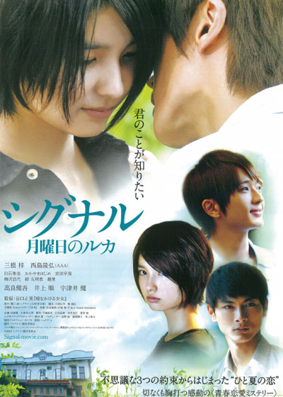 الفيلم الياباني الرومنسي Signal 2012 مترجم أونلاين (5 689 مشاهدة)