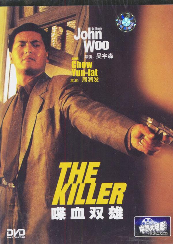 killer brigade film