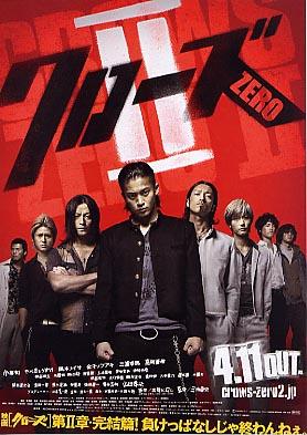 Crows Zero I và II DVD rip thuyết minh tiếng việt ( không xem thì phí) CrowsZero2