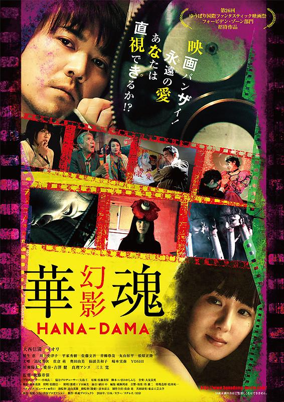 Hana Dama Phantom Asianwiki