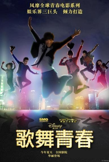 High School Musical Disney China.JPG
