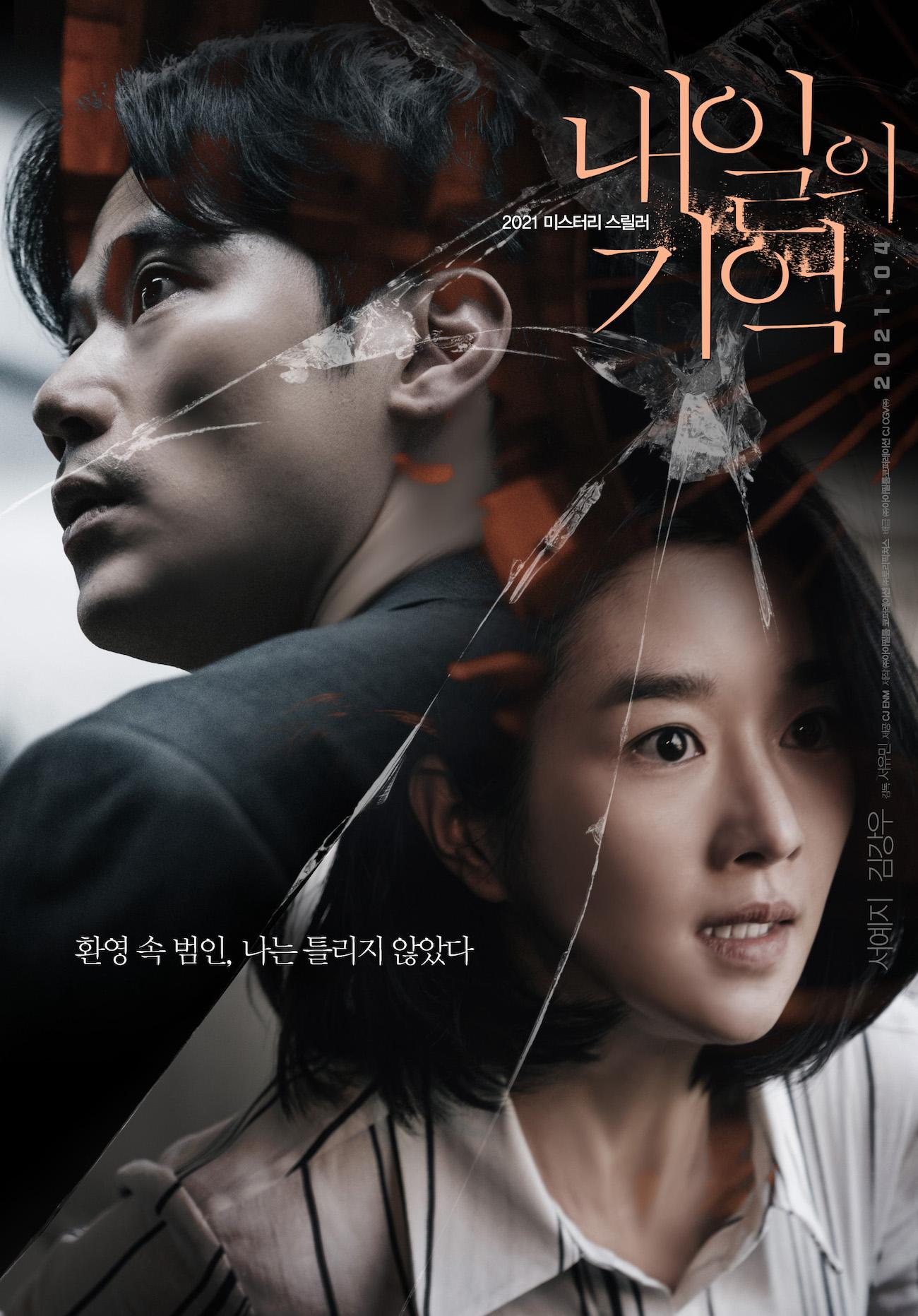 [Resim: Recalled-Korean_Movie-P1.jpg]