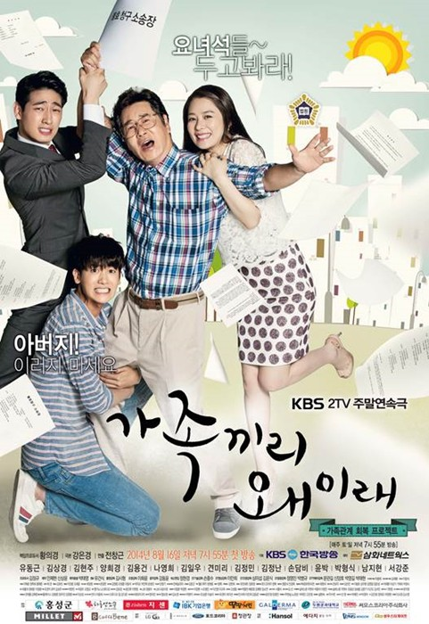 What Happens to My Family? (Korean Drama)-p1.jpg