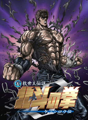 Fist of the North Star- The Legend of Kenshiro.jpg
