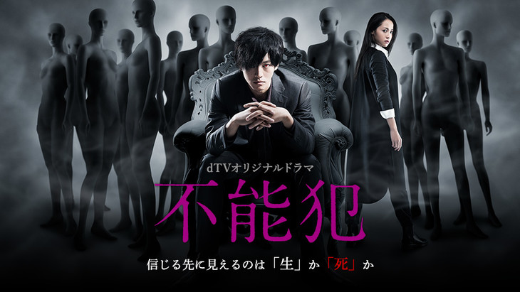 Impossibility Defense (Japanese Drama)-P1.jpg