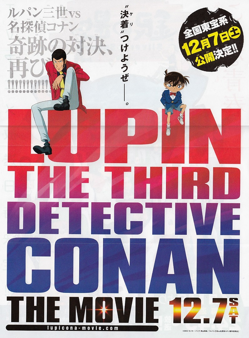 Lupin The Third Vs Detective Conan The Movie Asianwiki