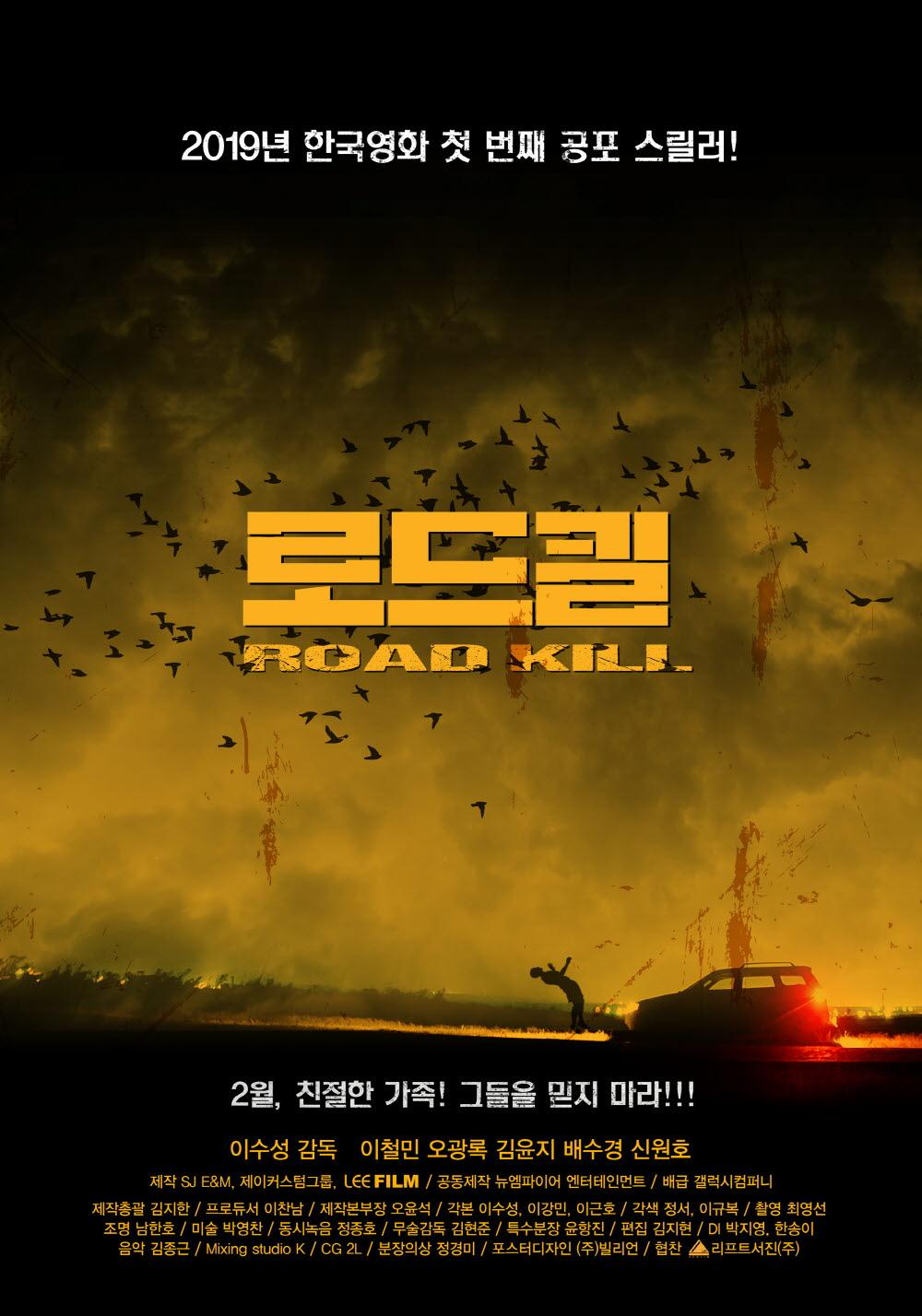[Resim: Road_Kill_%28Korean_Movie%29-p1.jpg]