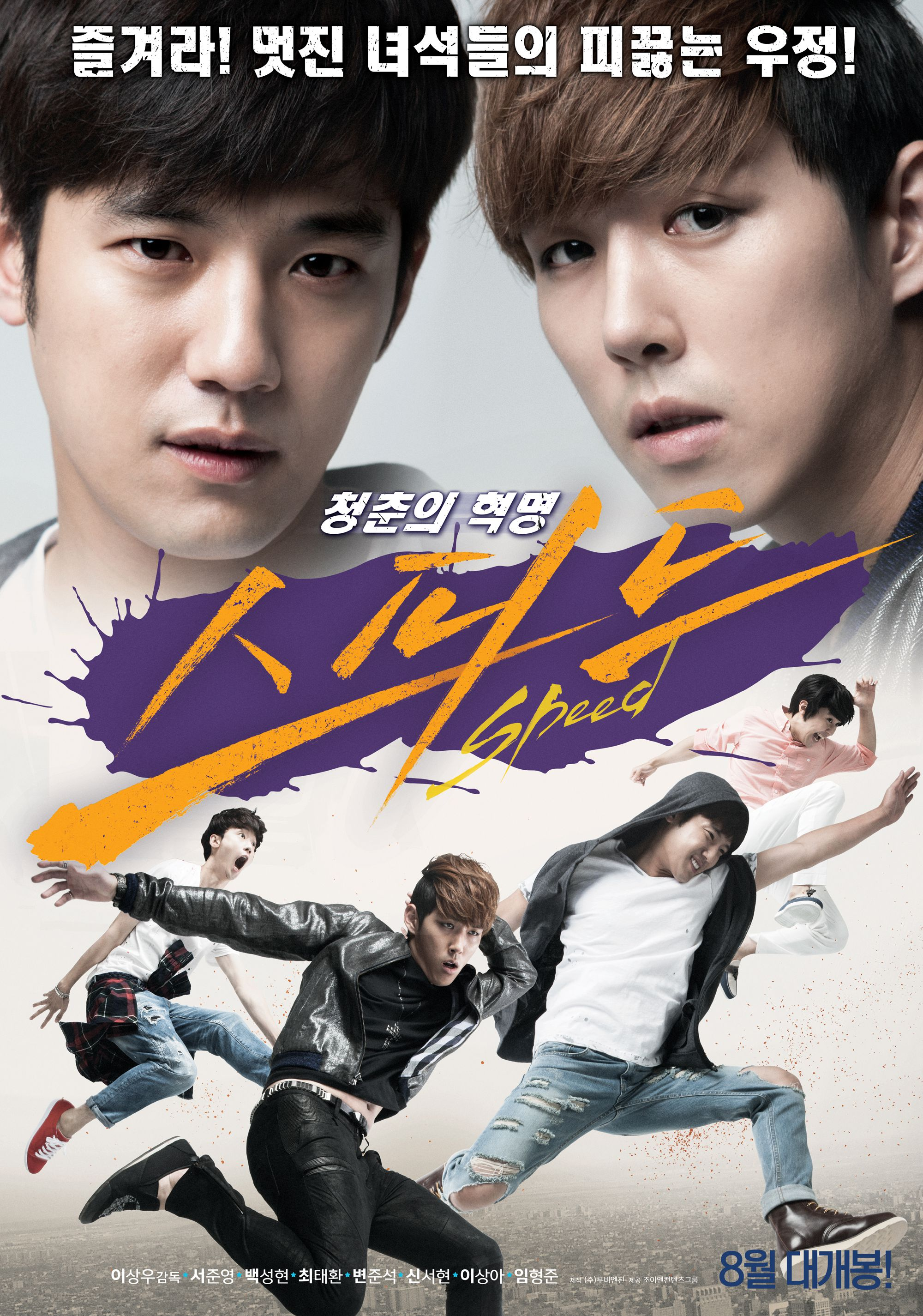 speed korean movie asianwiki