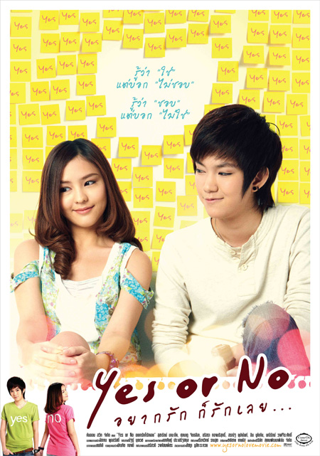 Yes-or-no poster03.jpg